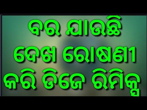 Bara Jauchi Dekha  Rosani Kari Dj Appu Mix  Hard Clear Sound Mix
