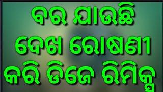 Video Bara Jauchi Dekha  Rosani Kari Dj Appu Mix Full Hard Clear Sound Mix download MP3, 3GP, MP4, WEBM, AVI, FLV Mei 2018