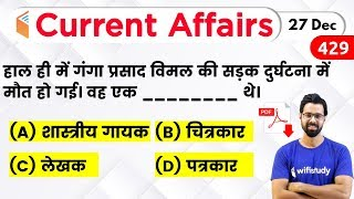 5:00 AM - Current Affairs 2019 | 27 Dec 2019 | Current Affairs Today | wifistudy