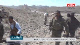 الجيش يشن هجوما واسعا لاستعادة مواقع تحت سيطرة الحوثيين غرب قعطبة