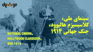 National cinema, Hollywood classicism, WWI 1914