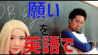 【DB English】Lesson7 頼みごとをする/される時に使える英語
