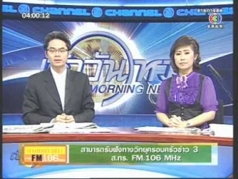 7FEB11 THAILAND ; Breaking News at Morning ; Ch3 ; 1of2