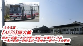 大分交通【AS70】国大線2016ver(国東→大分駅前)