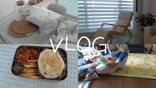주부vlog 흔들의자 구매 추억의도시락 새우버거 미니돈가스 호빵 만들고 이케아 가는 일상
