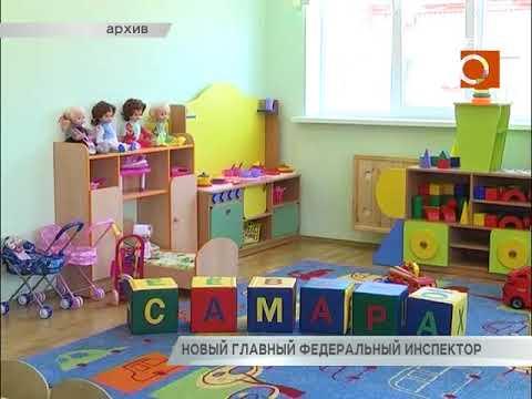 Новости Самары. Новый главный федеральный инспектор