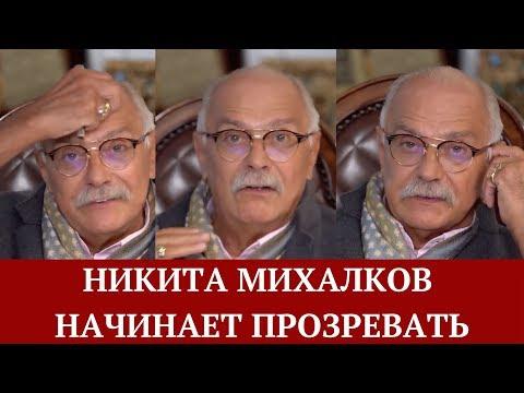 Никита Михалков начинает