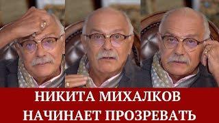 Никита Михалков начинает прозревать? Почему борзота чиновников его удивляет?
