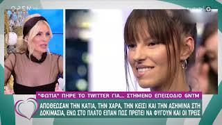 GNTM: «Φωτιά» πήρε το Twitter για… στημένο επεισόδιο - Ευτυχείτε! 26/11/2019 | OPEN TV