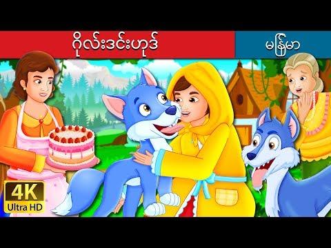 ဂိုလ်းဒင်းဟုဒ်   The Golden Hood Story   ကာတြန္းဇာတ္ကား   Myanmar Fairy Tales