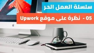 نظرة على موقع  Upwork - سلسلة العمل الحر (٥)