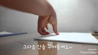 안쓰는 수첩으로 스케쥴 노트 만들기!