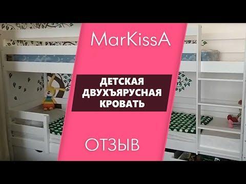 """Детская двухъярусная кровать """"Пентхаус премиум"""" от MarKissA - отзыв"""