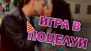 Игра в Поцелуи / Виды поцелуев в губы