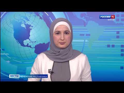 Вести Чеченской Республики 19.02.2020