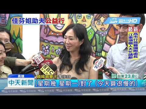 20190109中天新聞 韓國瑜「芬」身 李佳芬代夫關懷慈善公益