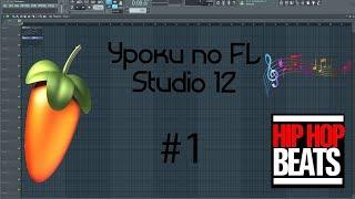 Уроки по FL Studio #1