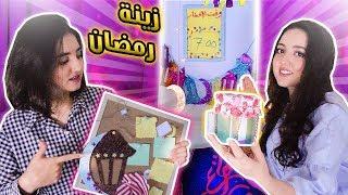 2 DIY ramadan decoration