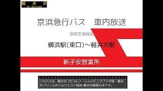【休止】京浜急行バス 横浜駅・羽田空港~軽井沢線 車内放送