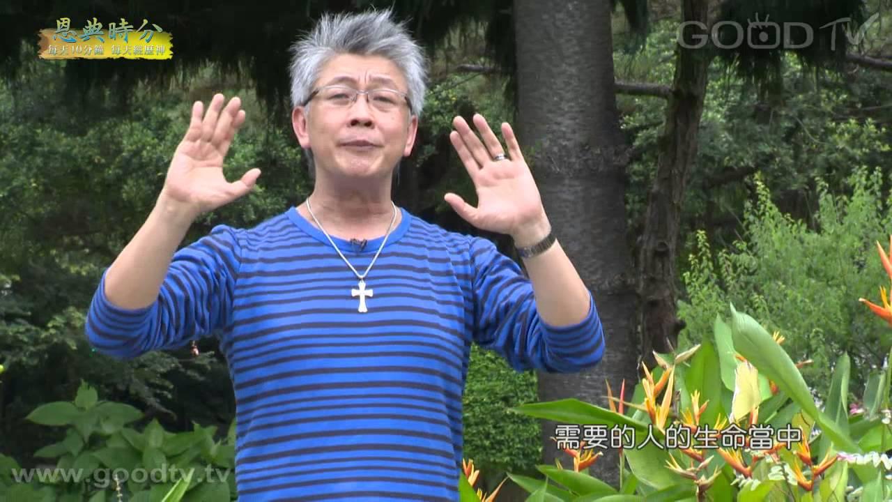 恩典時分~人物系列-以利亞(8)神的話必定成就