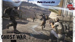 Tom Clancy's: Ghost Recon Ghost War (PvP) - СтримLand #20