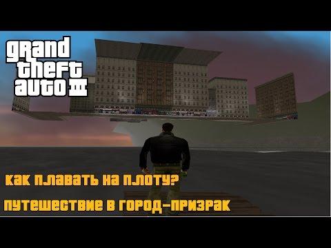GTA III - Как плавать на плоту | Путешествие в Город-Призрак
