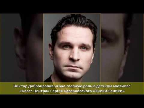 Добронравов, Виктор Фёдорович - Биография
