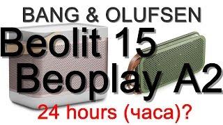 Кто проработает 24 часа BeoLit 15 или BeoPlay A2?