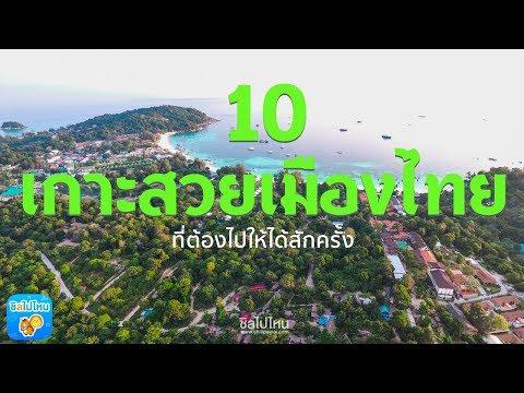 10 อันดับเกาะสวยเมืองไทยที่ต้องไปให้ได้สักครั้ง