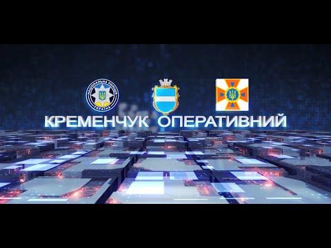 Поліція Полтавщини: Кременчук оперативний від 25 09 2020 року