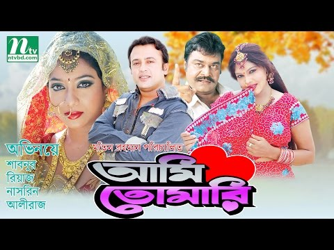 Bangla Movie: Ami Tomari | Riaz, Shabnur, Nasrin, Aliraz, Directed By Matin Rahman