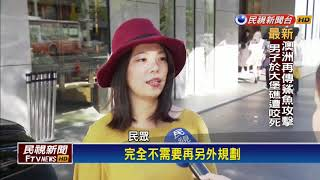 【民視即時新聞】搶攻國旅市場,現在有台北和宜蘭兩家飯店,聯賣「三天...