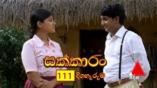 Sakkaran | සක්කාරං - Episode 111 | Sirasa TV Thumbnail