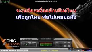 ทำดีเพื่อพ่อ (หมิง ร้อยเสียง) Midi Karaoke
