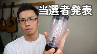 【再UP】電動シェーカーPROMIXXプレゼント企画 当選者発表