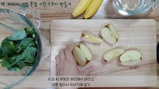 건강해 지는 습관 / 케일+사과+바나나 그린 스무디 만…