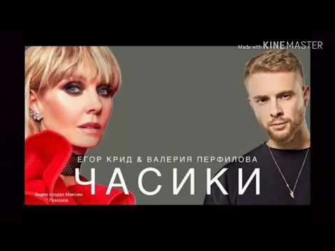 #Edsheeran #Camila cabello Егор крид & Валерия - Часики текс песни. Караоке