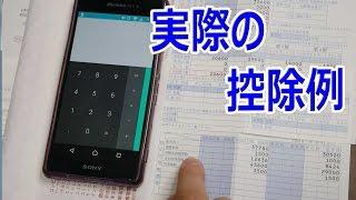 ふるさと納税、控除の実例【徳・便・e】
