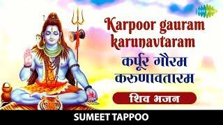Karpoor Gauram Karunavataram with lyrics | कर्पूर गौरव करुणावतारम | Shiv Mantra