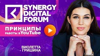Принципы работы в YouTube| Виолетта Гришина | Университет СИНЕРГИЯ