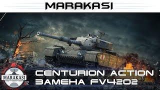 World of Tanks Centurion Action X замена FV4202 обзор ттх, броня, орудие, динамика