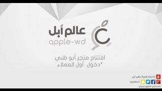 افتتاح متجر آبل في أبو ظبي - لحظة دخول أول العملاء