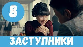 ЗАСТУПНИКИ 8 СЕРИЯ (сериал, 2020) Первый канал Анонс и Дата
