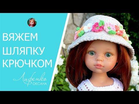 Как связать шляпку крючком для куклы