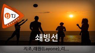 [TJ노래방] 쇄빙선 - 지조,래원(Layone),리뷰어 / TJ Karaoke