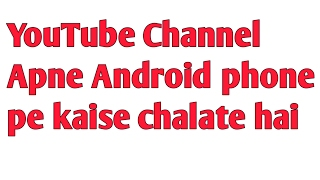 ANDROID PAR YOUTUBE CHANNEL KAISE CHALATE HAI By Satyam Mishra