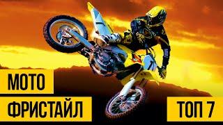 МОТОФРИСТАЙЛ ЛУЧШЕЕ | ТОП 7 - Лучшие мото трюки фристайл 2016 | Сумасшедшие прыжки на мотоциклах