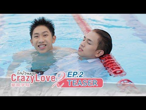 Crazy Love รักป่วนมอ EP.2 [Official Teaser]
