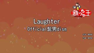 【カラオケ】Laughter/Official髭男dism
