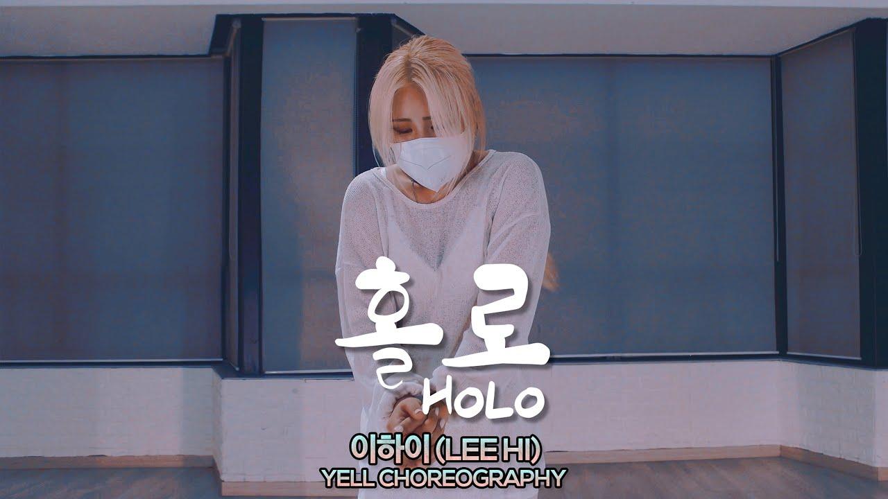 [남포점] Yell 안무반 수업영상